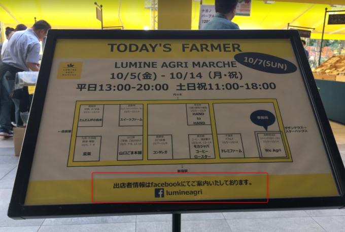 LUMINE AGRI MARCHE (ルミネアグリマルシェ) 新宿駅新南口で開催!NEWoMan(ニュウマン)近く 2018年9月 10月 11月