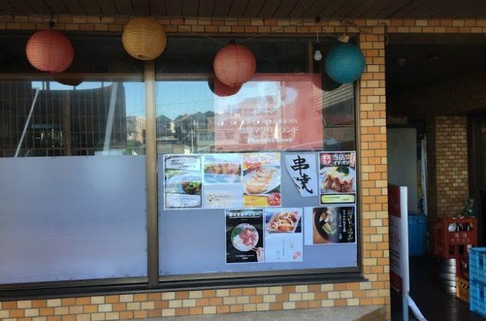 百合ヶ丘で産地直送の新鮮マグロが100円で楽しめる居酒屋『東京マグローランド』がオープン!