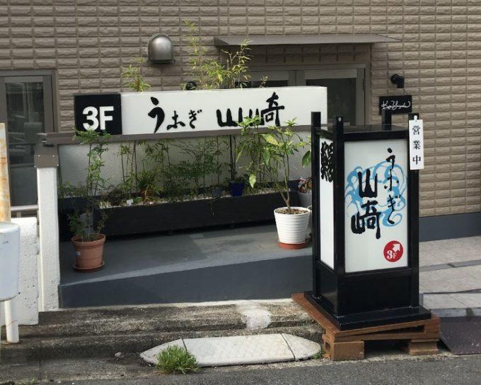 百合ヶ丘の『うなぎ 山崎』は国産鰻がリーズナブルに味わえる【移転情報有り】