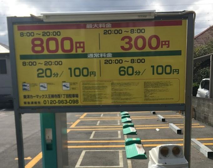百合ヶ丘の『みねや鮨』は安くて美味しい絶品お寿司がランチで楽しめる。駐車場