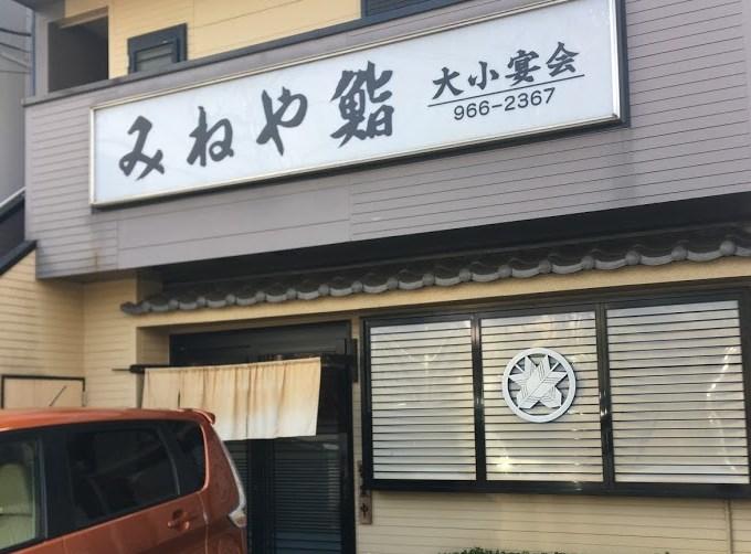 弘法の松にあるお寿司屋さん『みねや鮨』