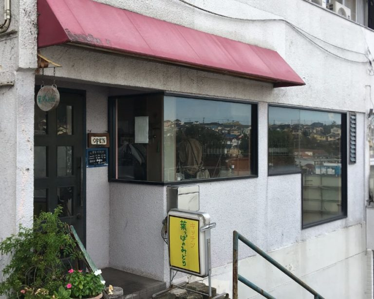 百合ヶ丘駅の洋食店『葉っぱのみどり』のランチメニューやアクセス方法について