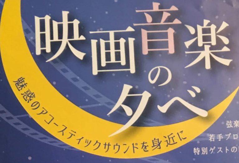 新百合ヶ丘21ホールイベント【映画音楽の夕べ 魅惑のアコースティックサウンドを身近に】2018年10月26日(金)開催