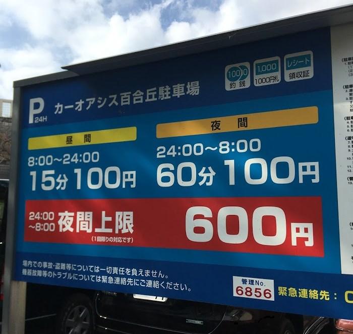小田急線 百合ヶ丘駅付近の駐車場一覧(コインパーキング)