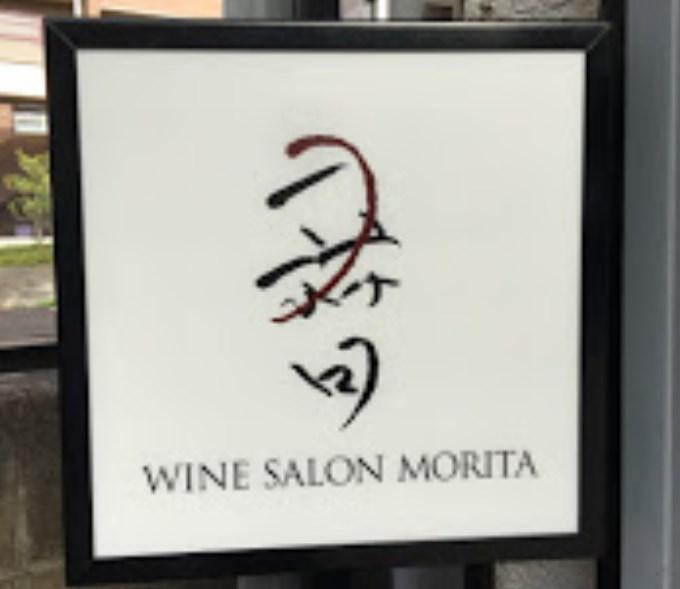 大人の雰囲気でお酒を楽しめる『ワインサロン森田』が百合ヶ丘にオープン