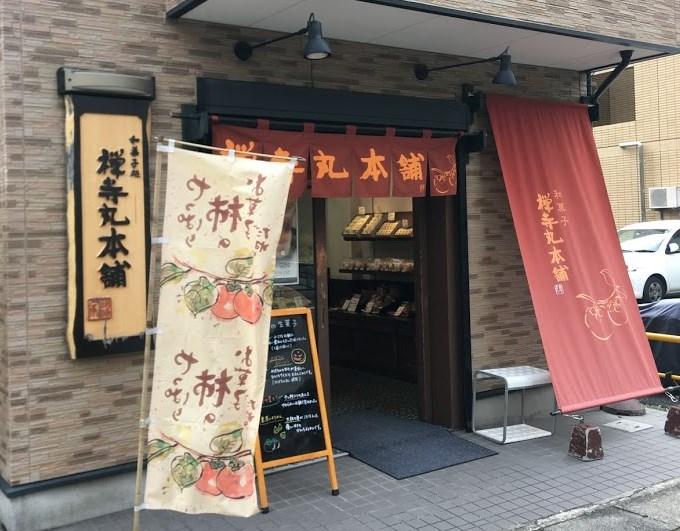 百合ヶ丘のおすすめ手土産は『禅寺丸本舗』の和菓子