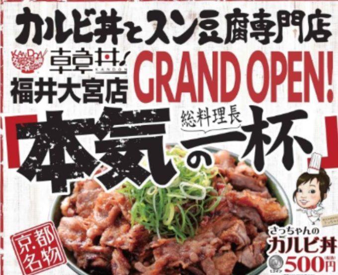 町田市木曽に韓国料理『韓丼(かんどん)』がオープン!【さっちゃんのカルビ丼】