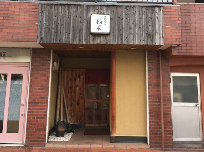 ミシュランに掲載された百合ヶ丘の名店寿司『楠本』ランチや駐車場について