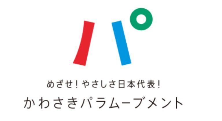 川崎市パラムーブメント東京2020オリンピックパラリンピック