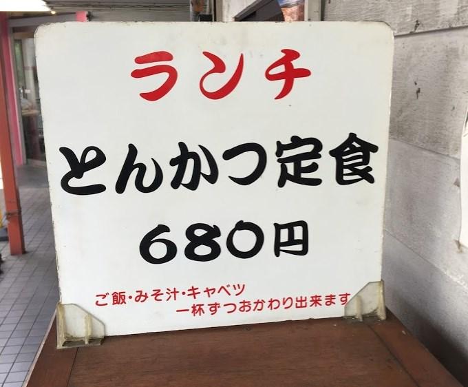サクサクのとんかつ定食が680円で食べられる『とんかつ醍醐』百合ヶ丘のランチ情報