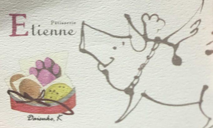 新百合ヶ丘エチエンヌで味わう世界最高峰のスイーツ!