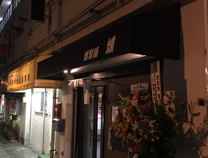 百合ヶ丘駅3分のラーメン店 燻製麺 燻【くんせいめん いぶし】オープン初日に行ってきました。