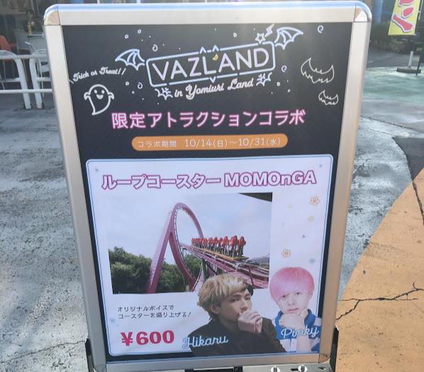 よみうりランド コラボイベント2018 VAZLAND(バズランド)& PRINCE OF LEGEND(プリンス オブ レジェンド)