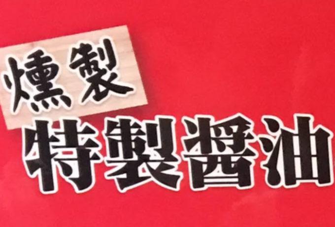 新規オープン『燻製麺 燻(くんせいめん いぶし)』百合ヶ丘駅3分のラーメン店【1日3食限定特別メニューあり】